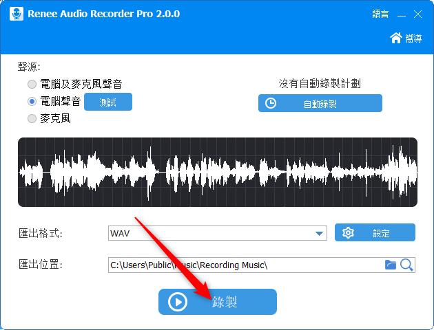 錄製影片中的音訊