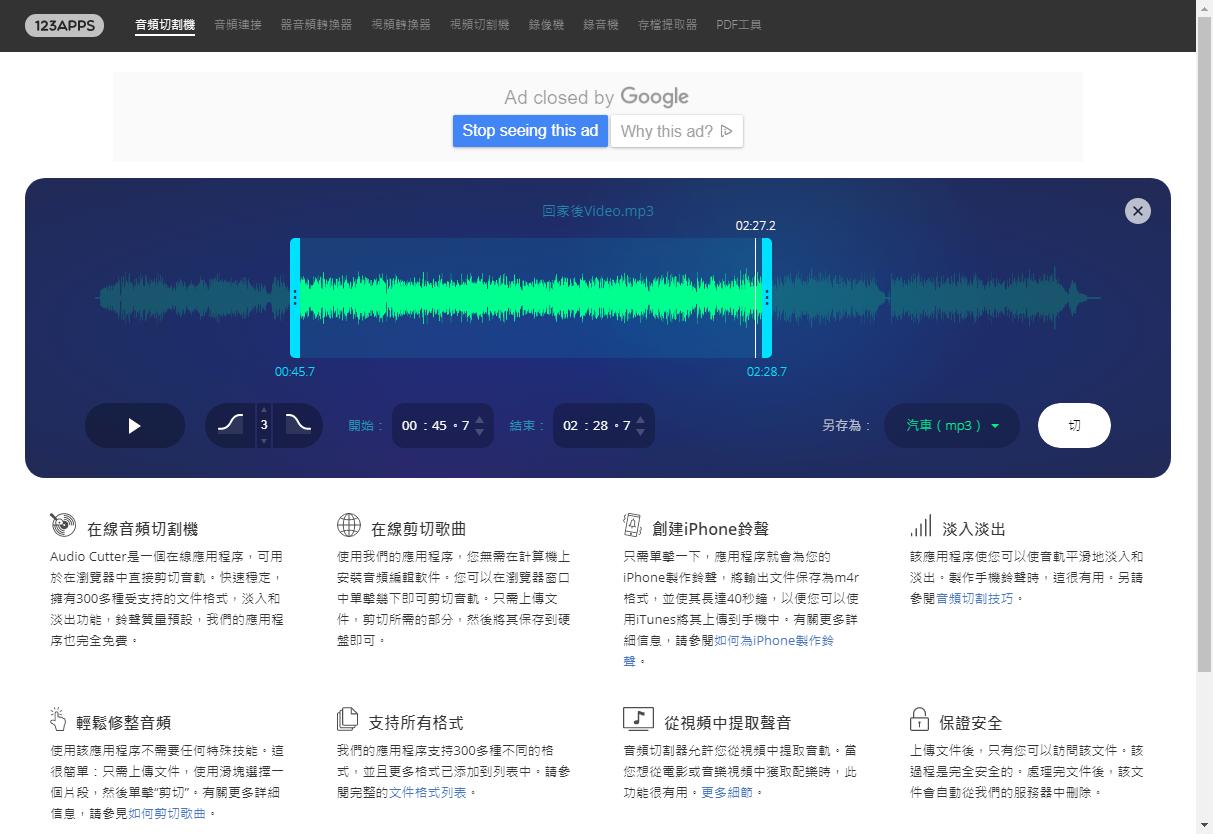 AudioCutter音檔剪輯