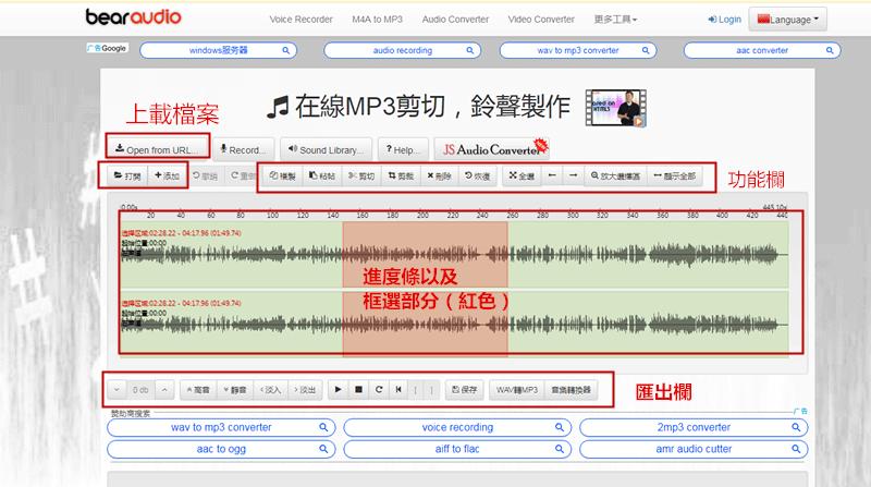 線上音訊編輯網站
