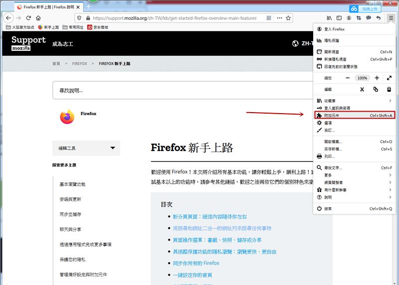 下載火狐瀏覽器
