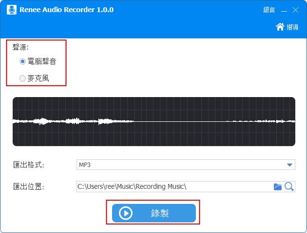 """在聲源處選擇""""電腦聲音"""""""