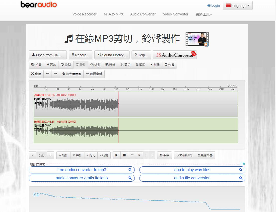 bearaudio網站的剪切合併音訊介面