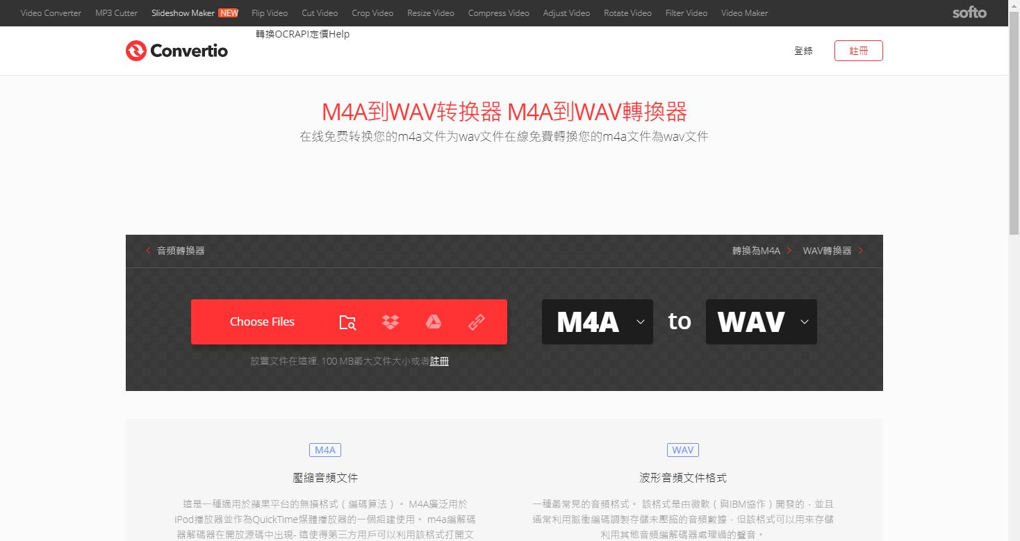 網站進行轉換m4a轉wav
