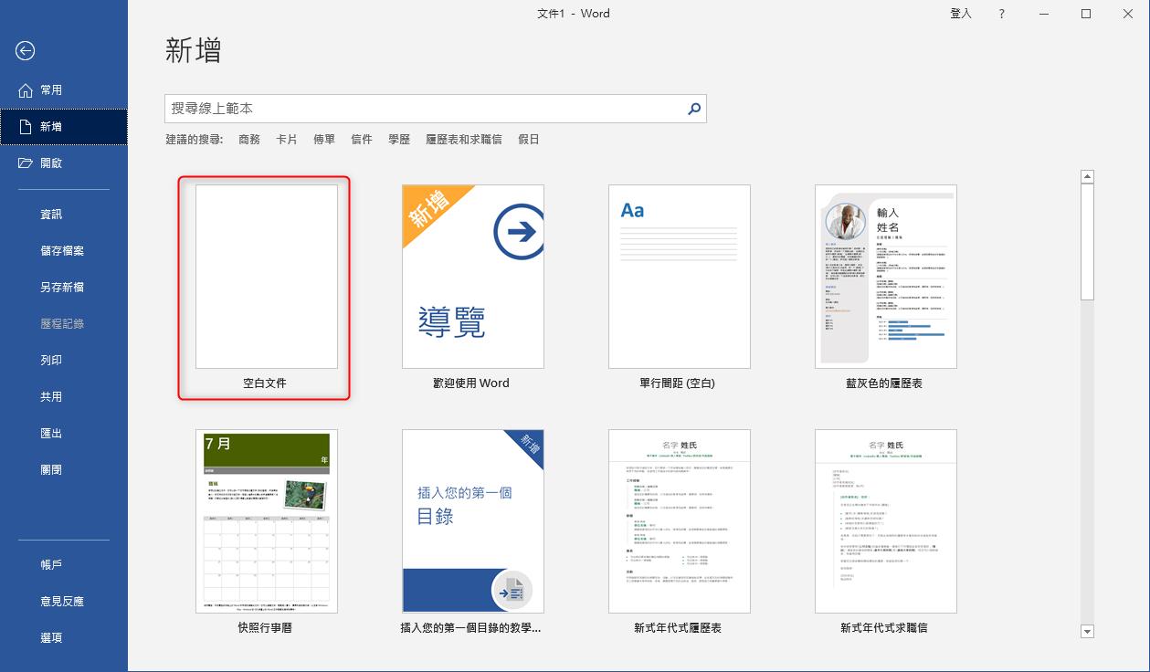 創建新的Word文件