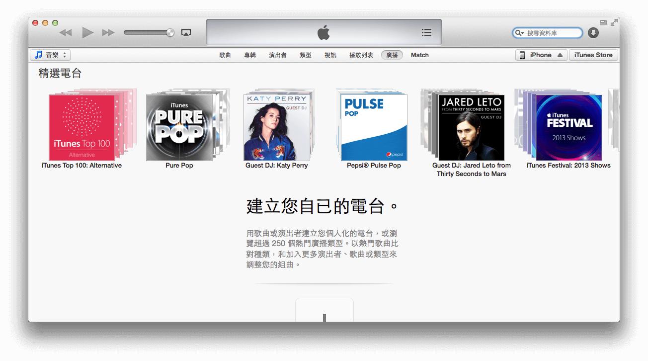 iTunes wav轉m4a