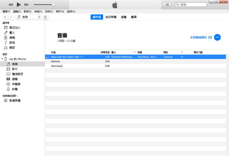 導入iTunes檔案資訊庫即可