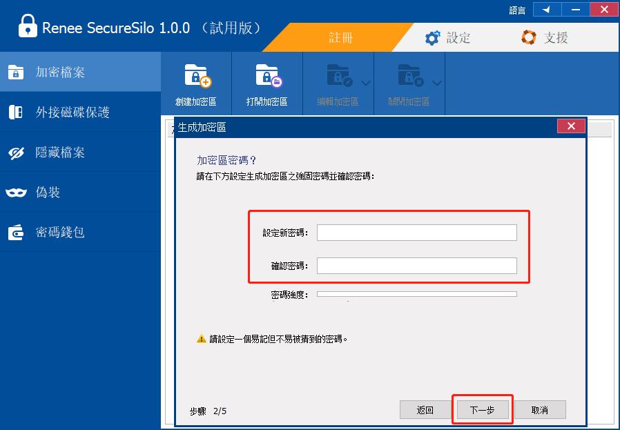設定密碼加密