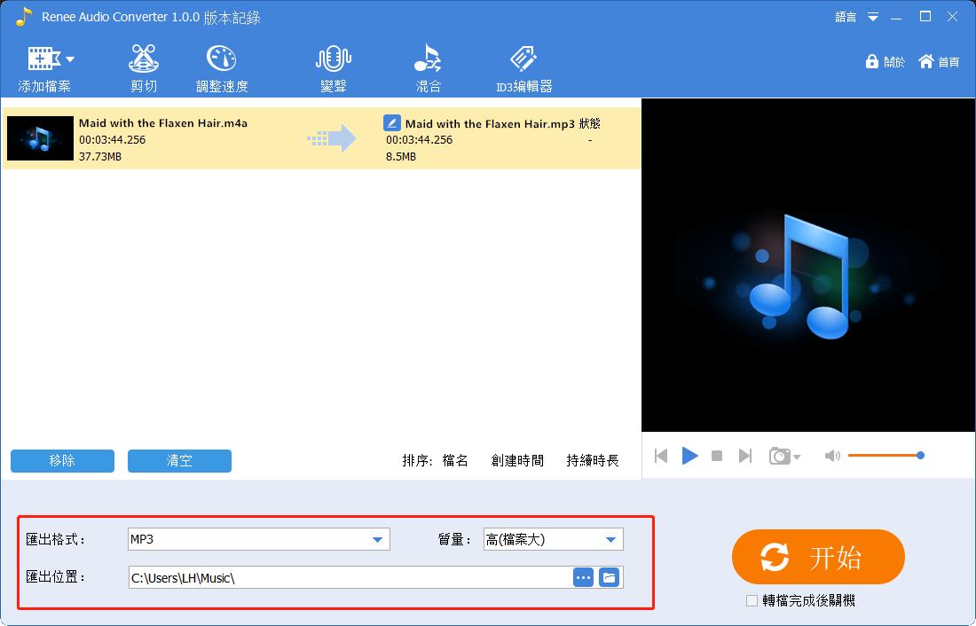 匯出格式MP3