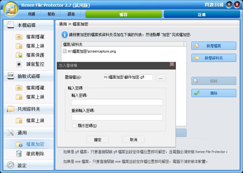 檔案作為附件隨郵件發出