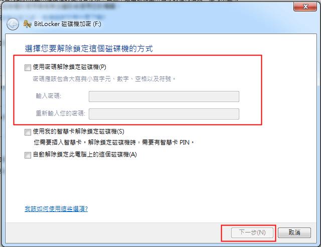 驅動器加密資料夾