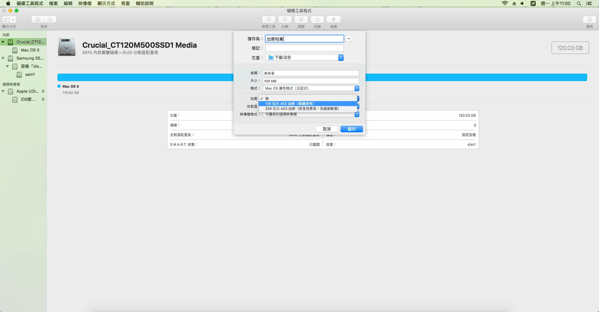 mac檔案加密