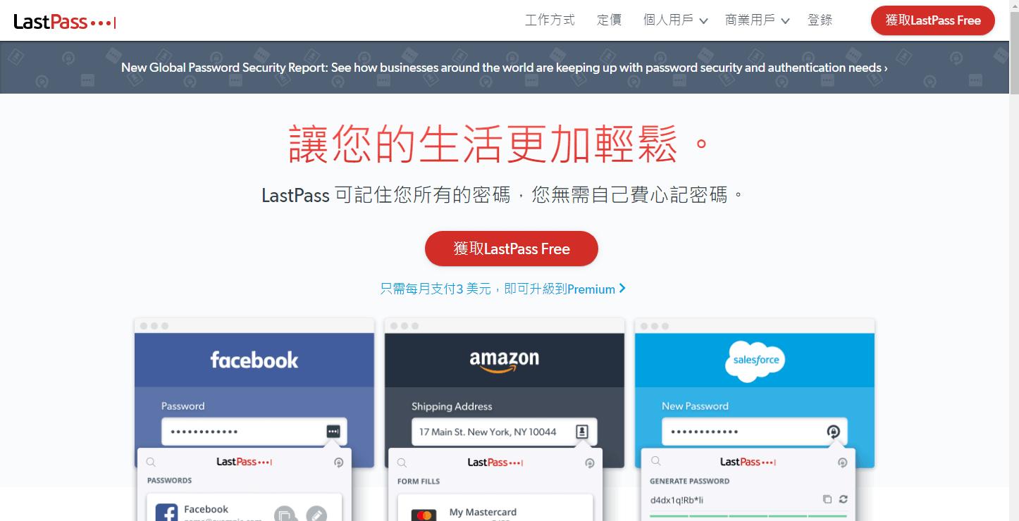 Last Pass密碼管理
