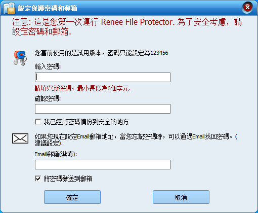 Renee File Protector設定密碼