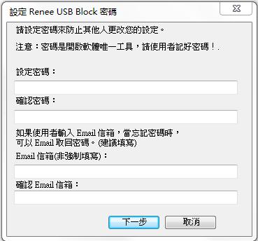 設定一個登入密碼