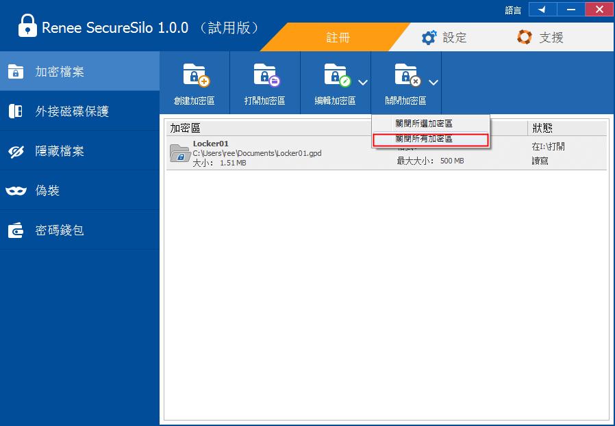 檔案加密軟體