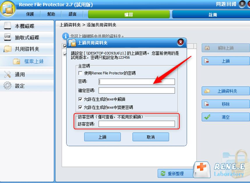 密碼資料夾權限上鎖