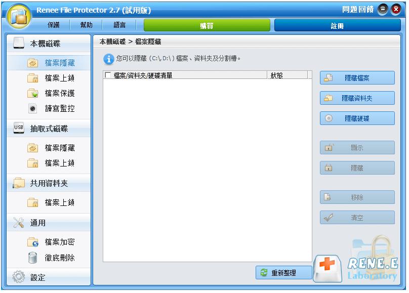 Renee File Protector軟體