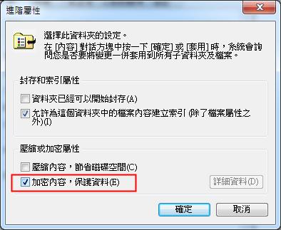 加密內容以便保護資料