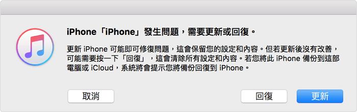 iTunes將更新iPhone上的iOS系統
