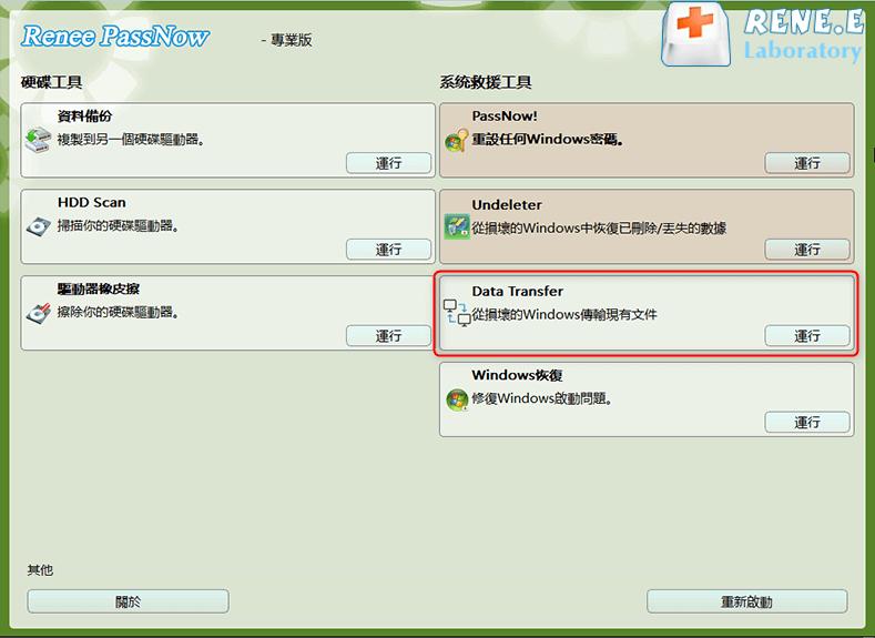 data transfer功能