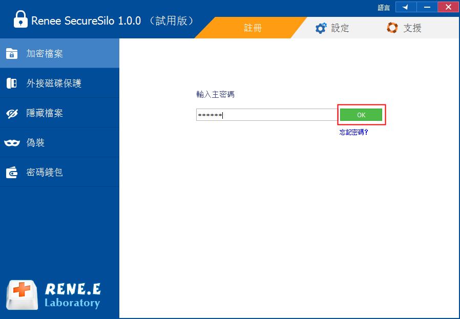 密碼App 密碼管理軟體輸入完成主密碼