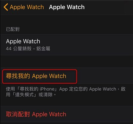 查找我的Apple Watch