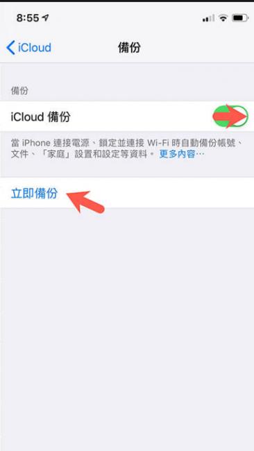 iCloud雲備份