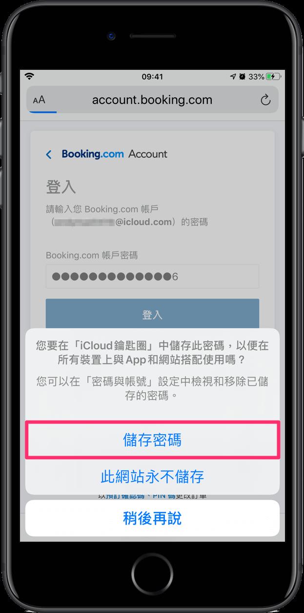 iphone密碼管理