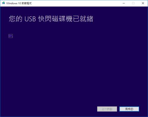 USB開機工具碟創建