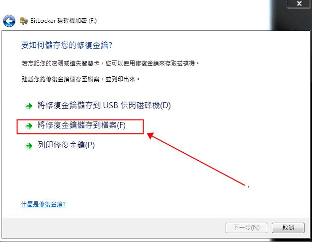 保存密碼的方式