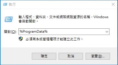 輸入ProgramData