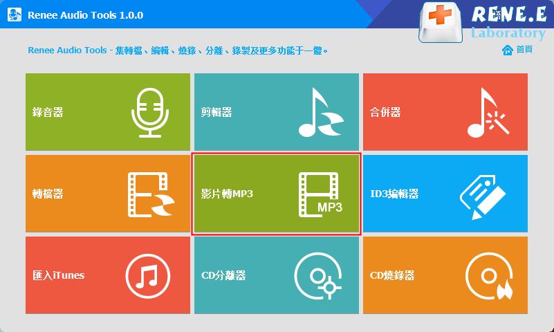 影片轉MP3