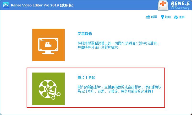 影片編輯工具 製作影片
