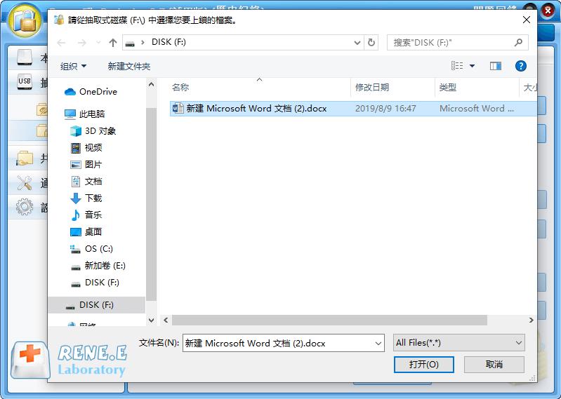 加密的檔案