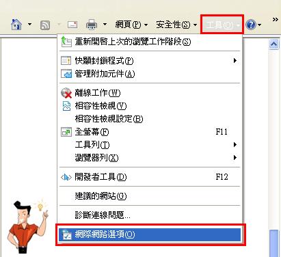 ie賬戶密碼網際網路選項