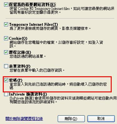 ie賬戶密碼