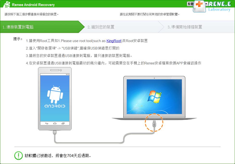 連接裝置到電腦