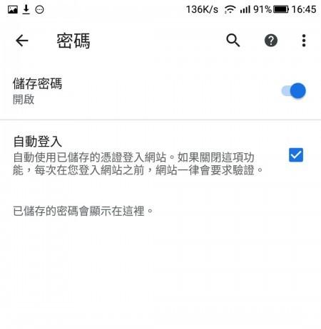 Android 密碼管理