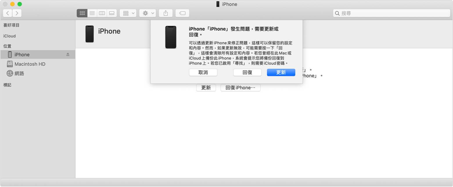 iPhone 發生問題