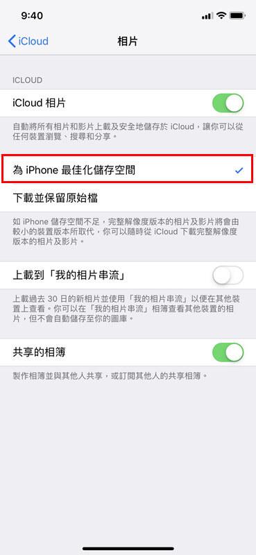 為iPhone最佳化儲存空間