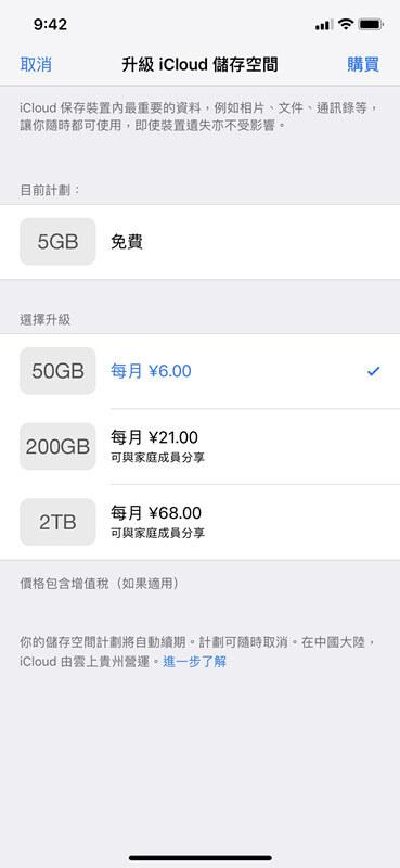 升級iCloud儲存空間