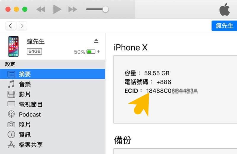 ios 降級ECID識別字編號
