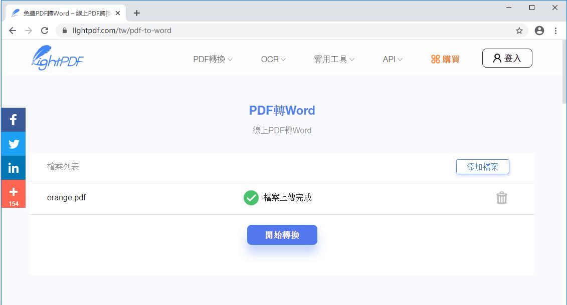 pdf插入圖片