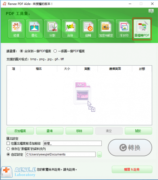 圖檔轉PDF