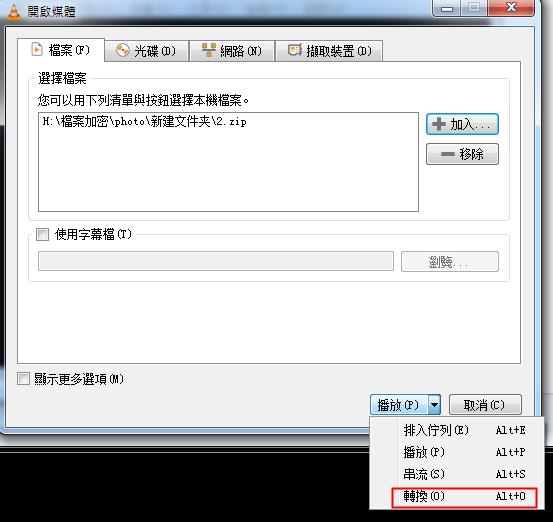 mp4轉檔轉換