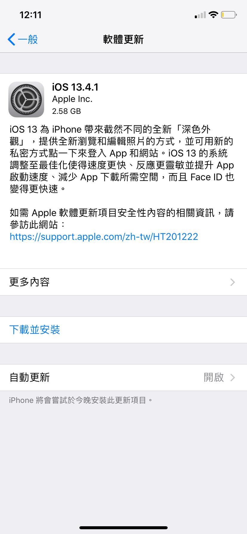 更新iPhone