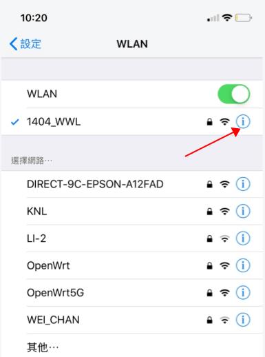 更改網路DNS設定