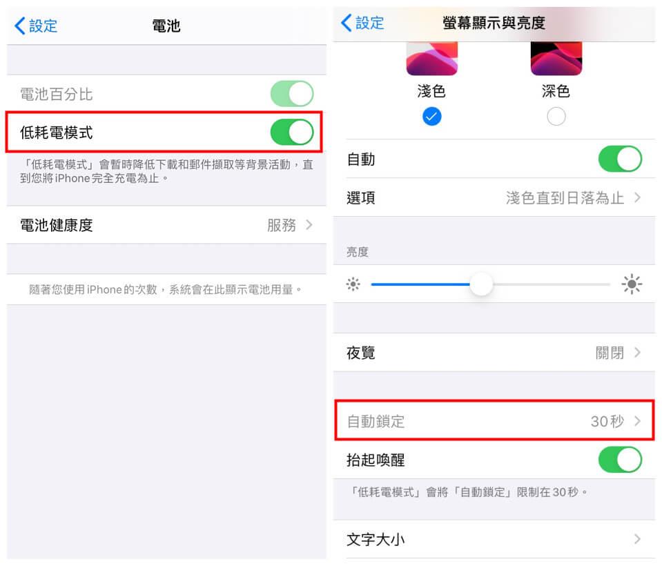 iPhone自動鎖屏功能