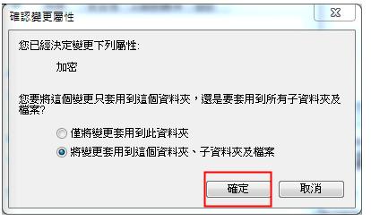 將更改應用於此資料夾,子資料夾和檔案