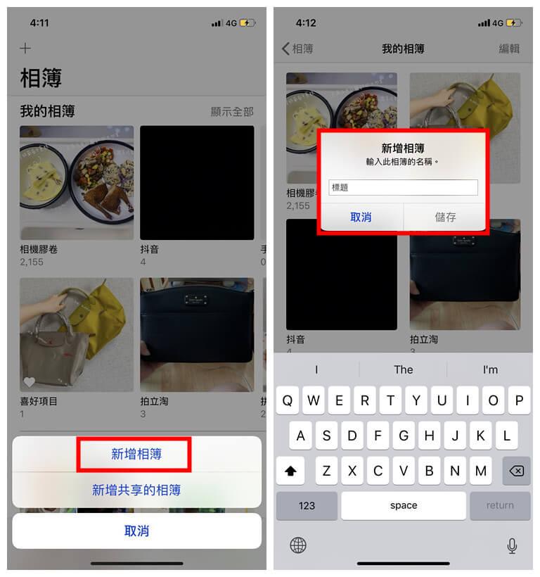 iphone相簿